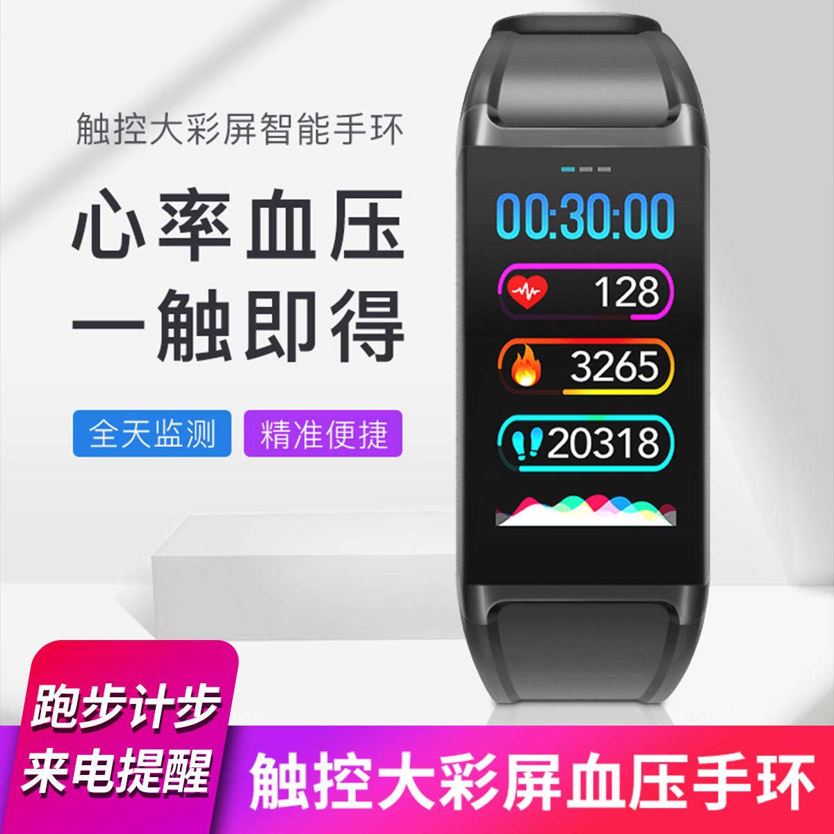 斯泰克智能手环运动心率血压手环手表触屏睡眠监测微信计步器健康检测COLOR黑色