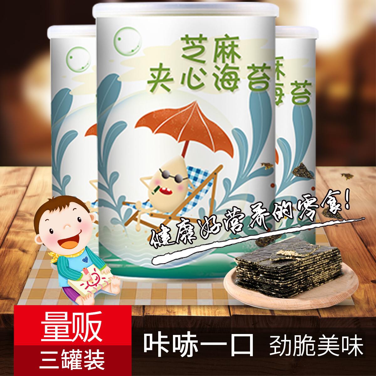 苏兰亭芝麻夹心海苔夹心脆儿童海苔紫菜寿司海苔即食海苔脆52g*3罐COLOR其它颜色