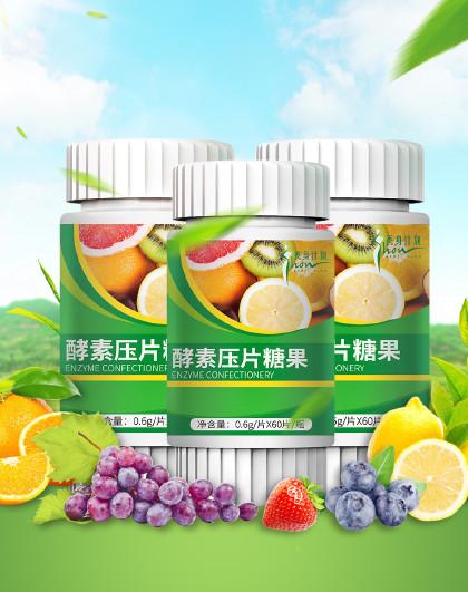 减肥保健品 减肥食品 芦荟胶囊 代餐奶昔 排毒胶囊 代餐粉 非减肥药