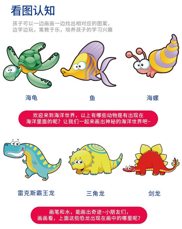 贝恩施 儿童早教水画册卡通图案水画本(动物园)