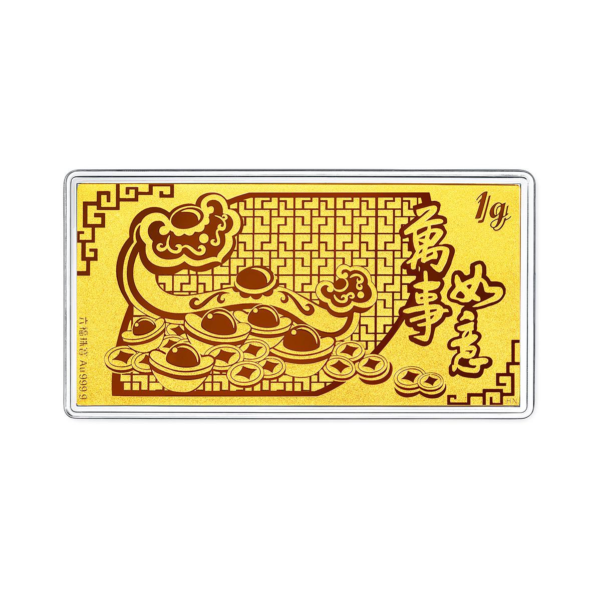 六福珠宝六福珠宝万事如意黄金金钞1克足金金条计价HNG80291A