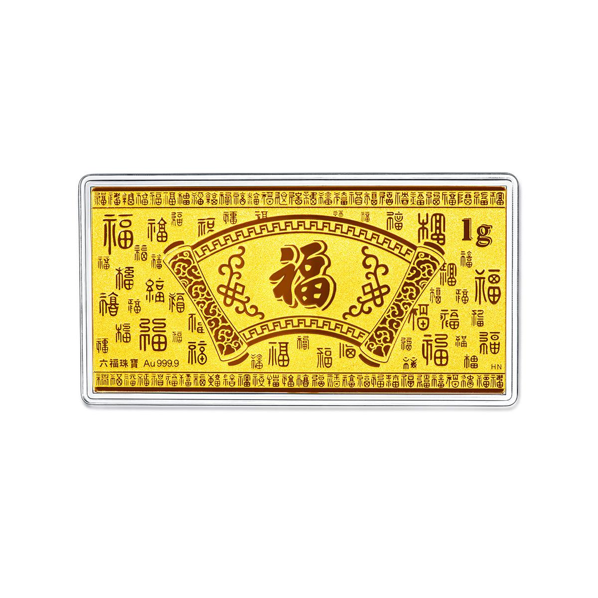 六福珠宝六福珠宝 足金金条1克百福图黄金压岁钱金钞计价HNG80268A