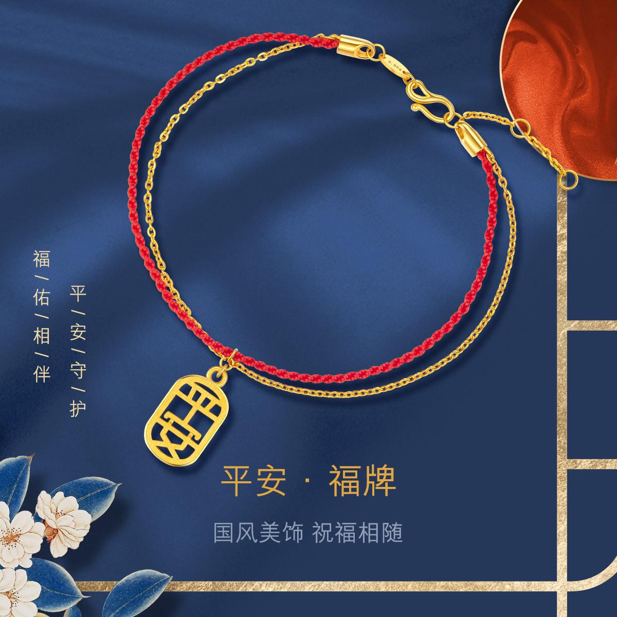 六福珠宝六福珠宝黄金手链平安字牌足金红手绳计价L07TBGB0007