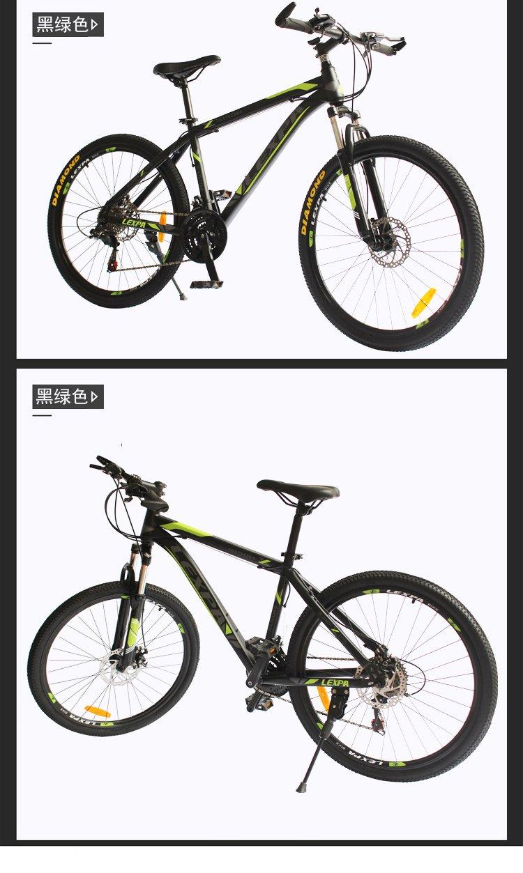 自行车26寸24速碟刹男女中性款山地自行车越野单车