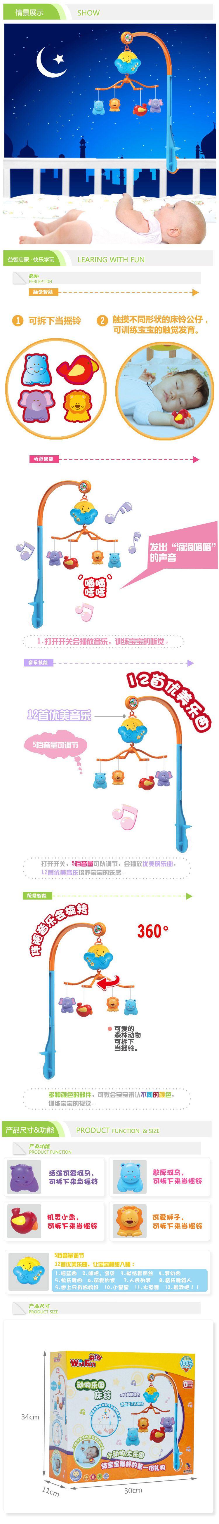 迪士尼&英纷益智玩具专场香港英纷动物乐园床铃yf688
