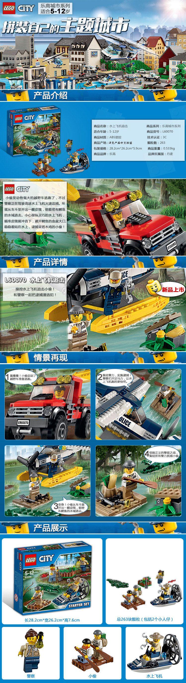 乐高lego&kidsland益智玩具专场乐高水上飞机追击
