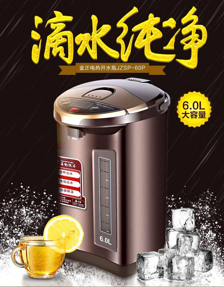 金正nintaus电器专场 304不锈钢内胆 六段保温电热开水瓶  售后说明