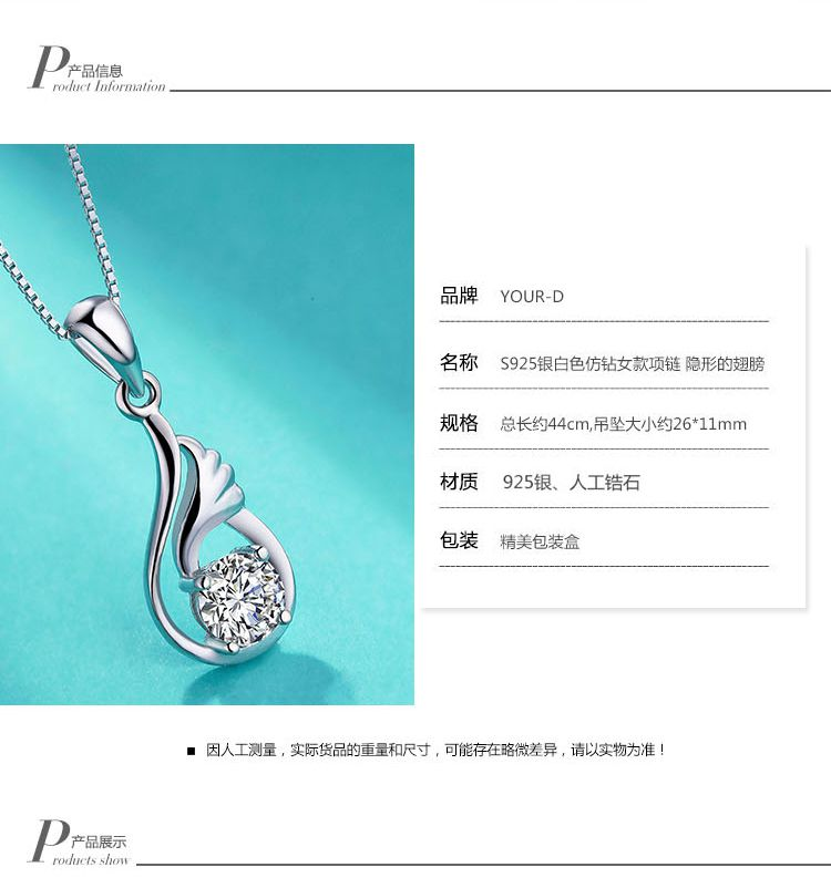 your-d 925银白色时尚百搭项链 隐形的翅膀