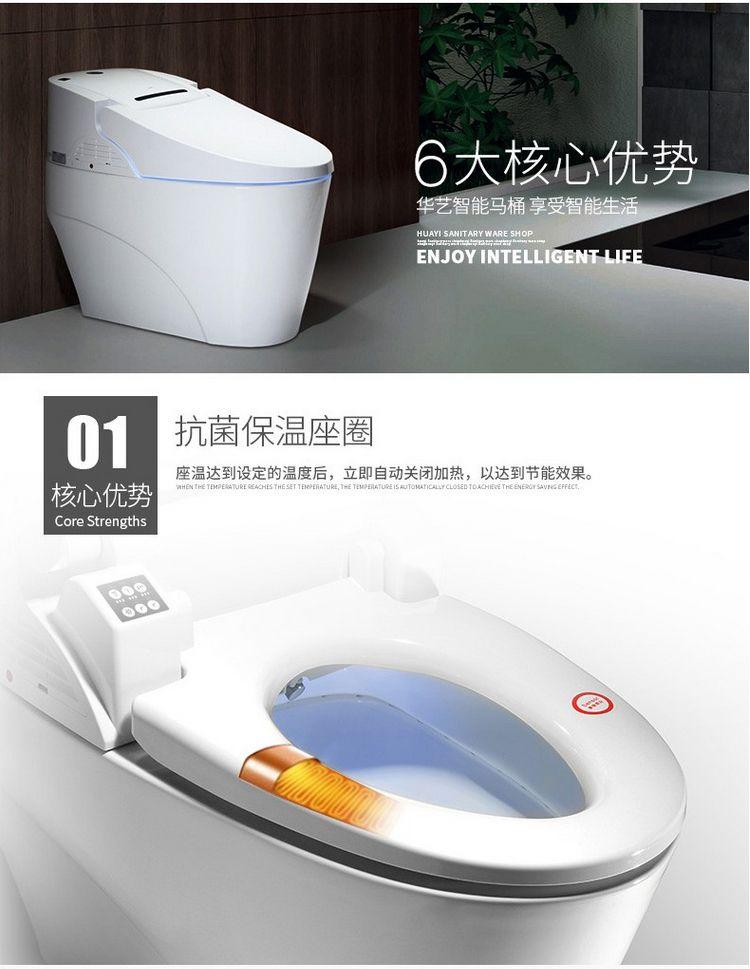 华艺卫浴一体智能马桶(含遥控)
