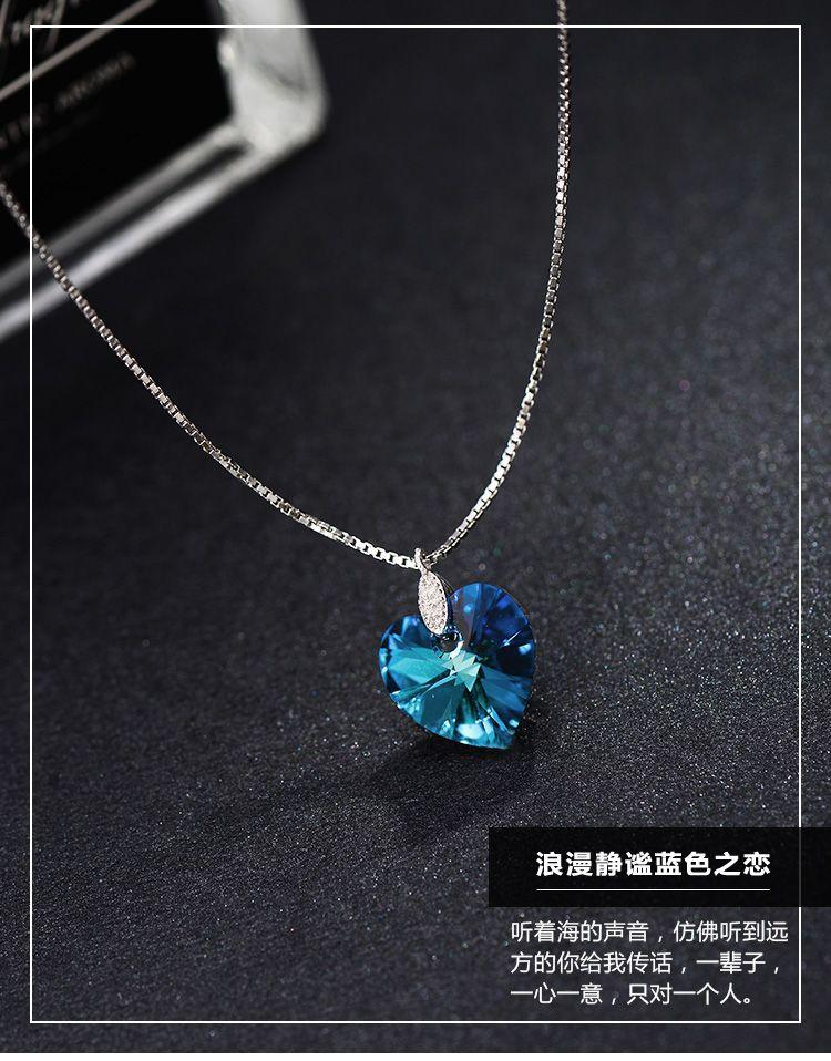 s925银施华洛世奇海洋之心项链