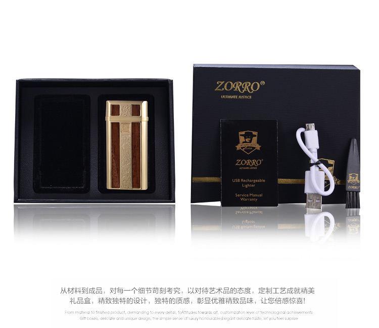 zorro/木纹唐草/男士礼品/创意/充电打火机