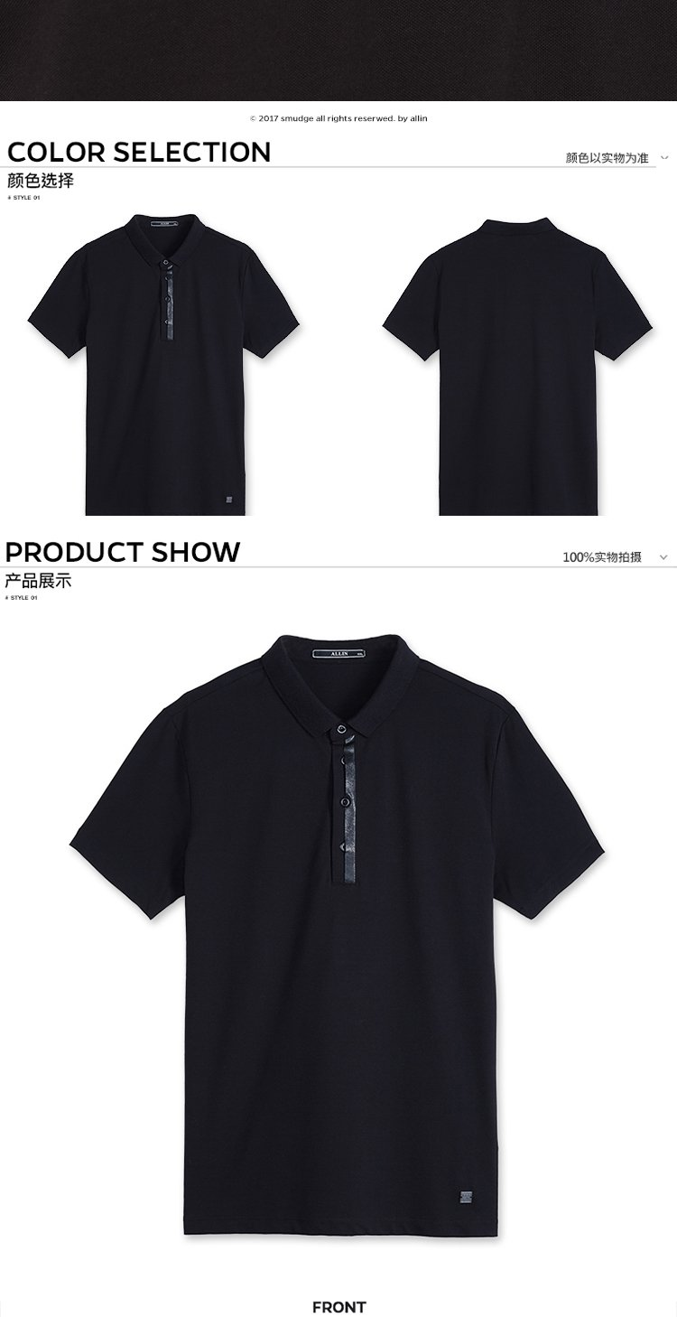 丝光棉时尚翻领短袖t恤黑色