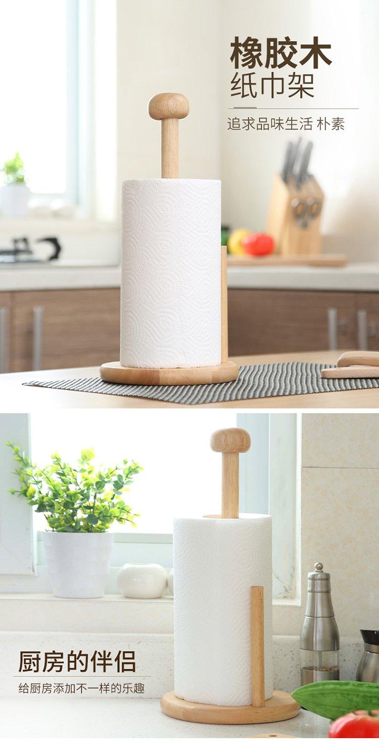 橡胶木厨房纸巾架