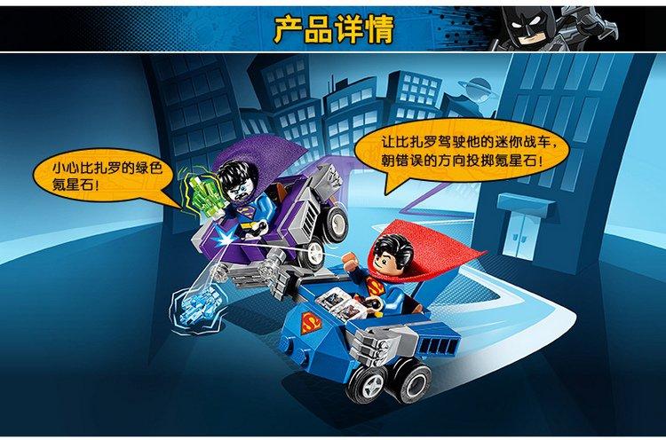 乐高迷你战车:超人对战比扎罗