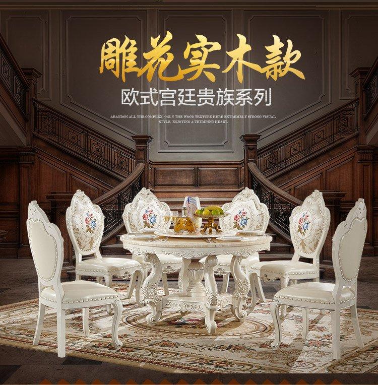 珍珠白实木雕花天然大理石圆餐台含转盘 餐椅组合