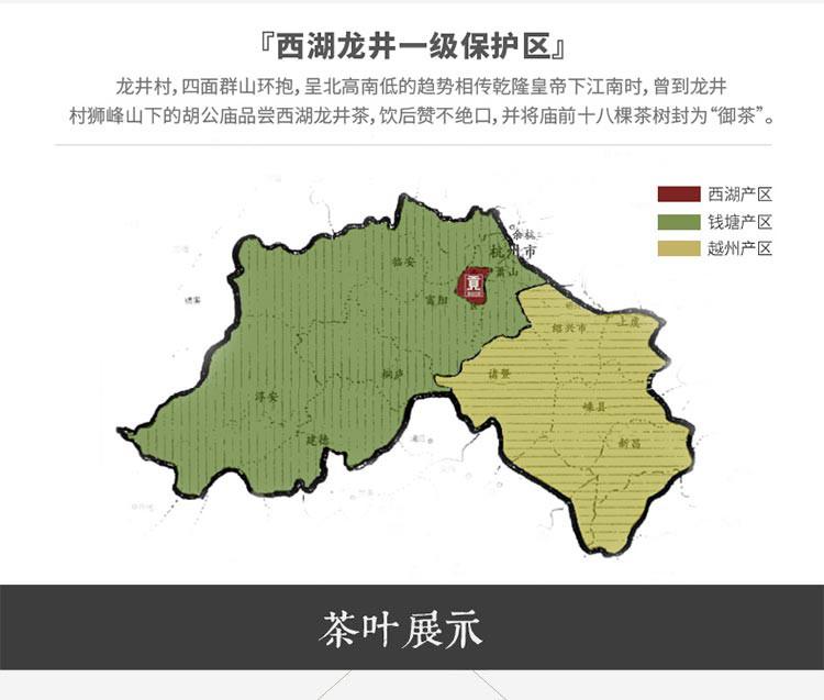 品牌名称: 贡 商品名称: 新茶春茶绿茶叶精品级纸包龙井村头采 产地图片
