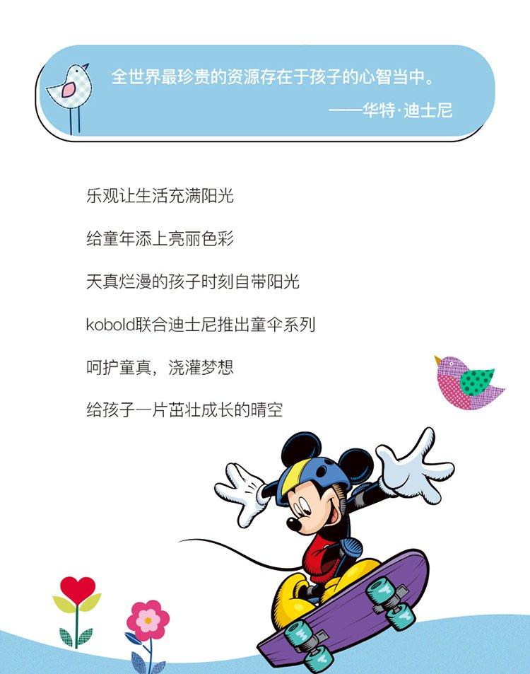 酷波德 新款迪士尼儿童雨伞男女直柄伞米奇伞小学生卡通小清新伞