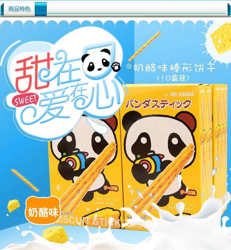 雅米熊猫进口零食专场奶酪味棒形饼干 10盒装_唯品