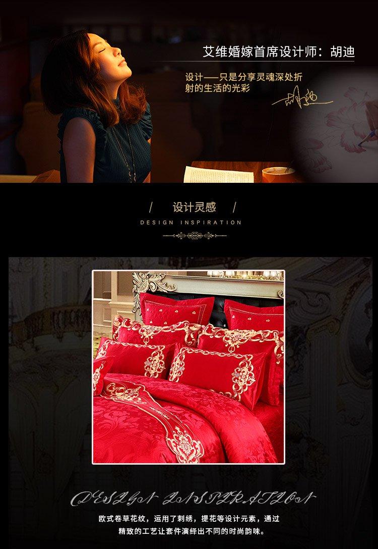 8m床结婚家纺床上用品欧式提花刺绣皇家盛典【送床旗】床单式婚庆套件