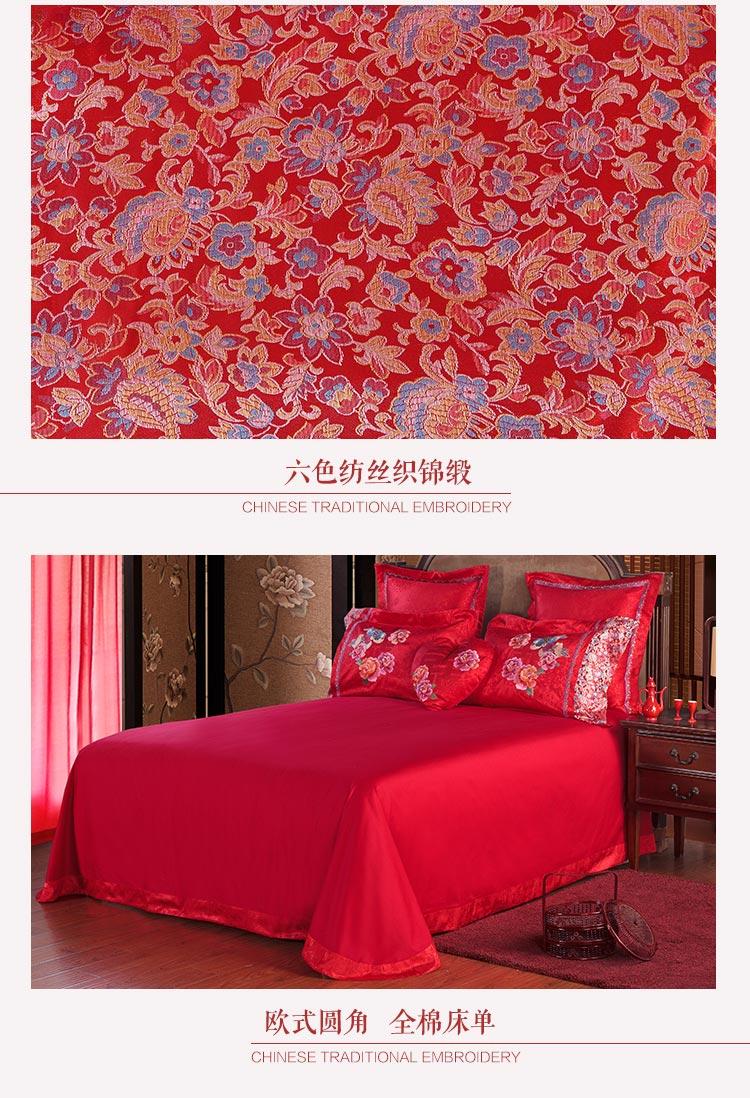 1.8m床原创大红结婚床上用品中式花样囍事床单式婚庆六件套图片