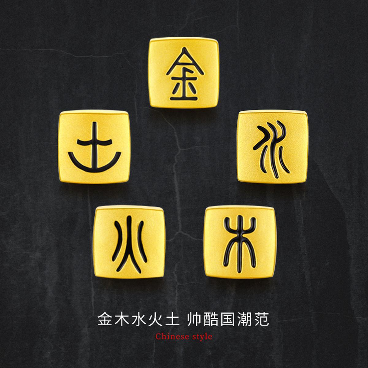 周六福【父亲节礼物】3D硬金黄金转运珠男19cmGA1738130129-YJ128-D