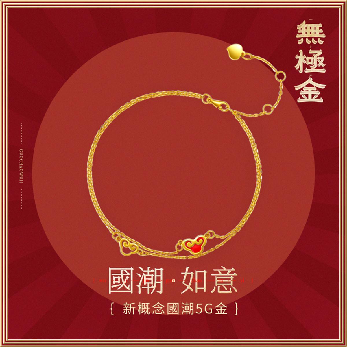 周六福周六福5G金黄金手链女国韵足金如意细链子 定价0129-HJSL015