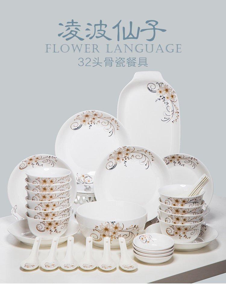 32头中式餐具套装-凌波仙子