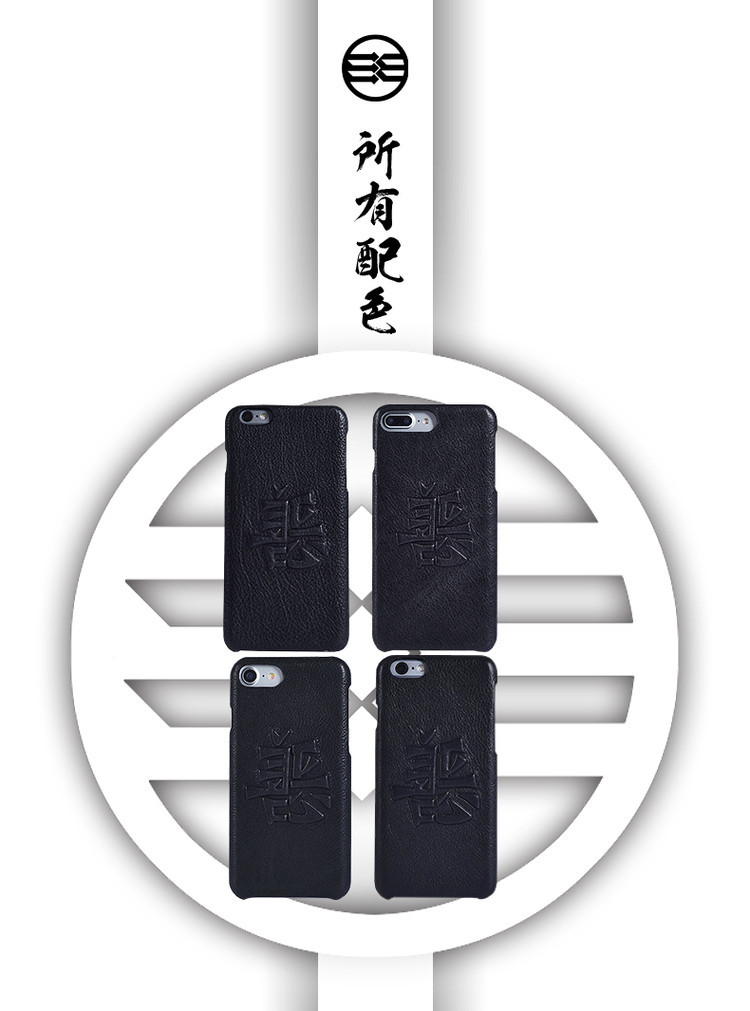复古善恶文字iphone7手机壳图片