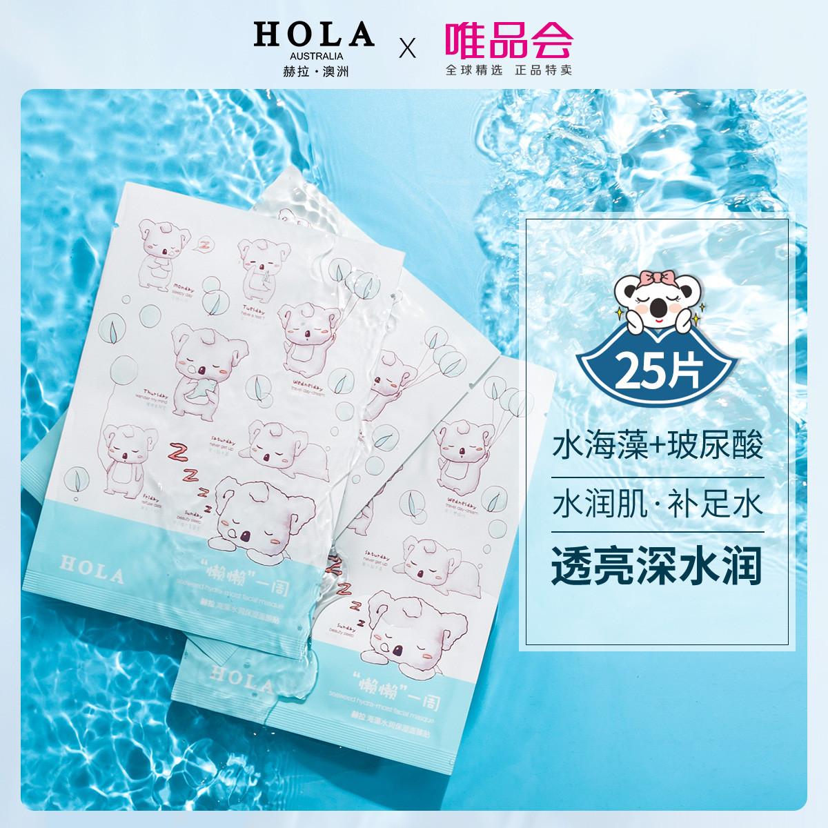 唯品会好货精选HOLA赫拉海藻面膜25片补水保湿提亮肤色收缩毛孔