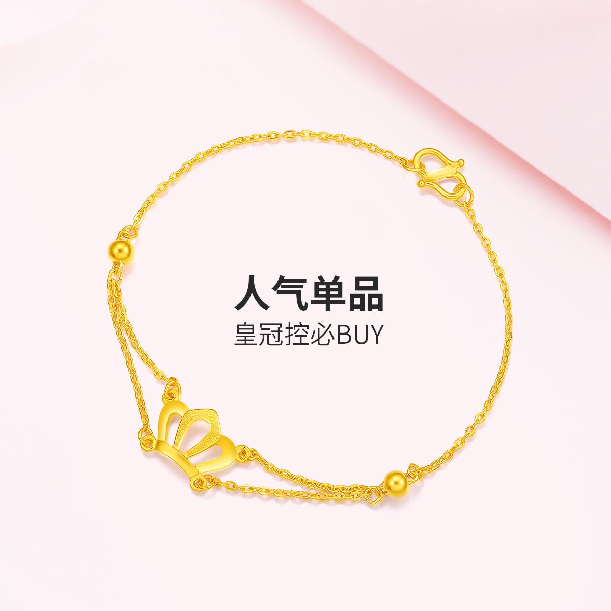 周六福周六福 精品足金手链时尚皇冠黄金手链女士0129-HJSL003