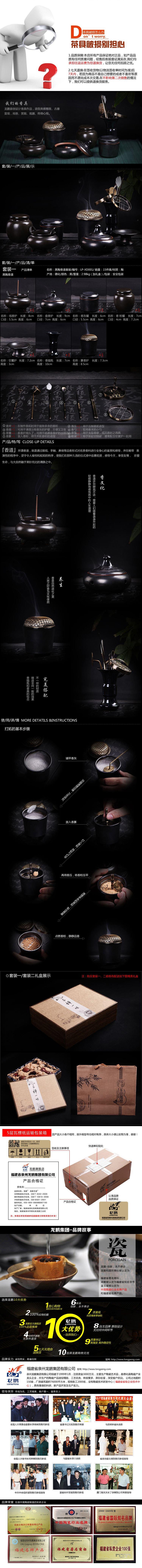 商品参数 detail 品牌名称: 龙鹏 商品名称: 7头香道沉香檀香盘香