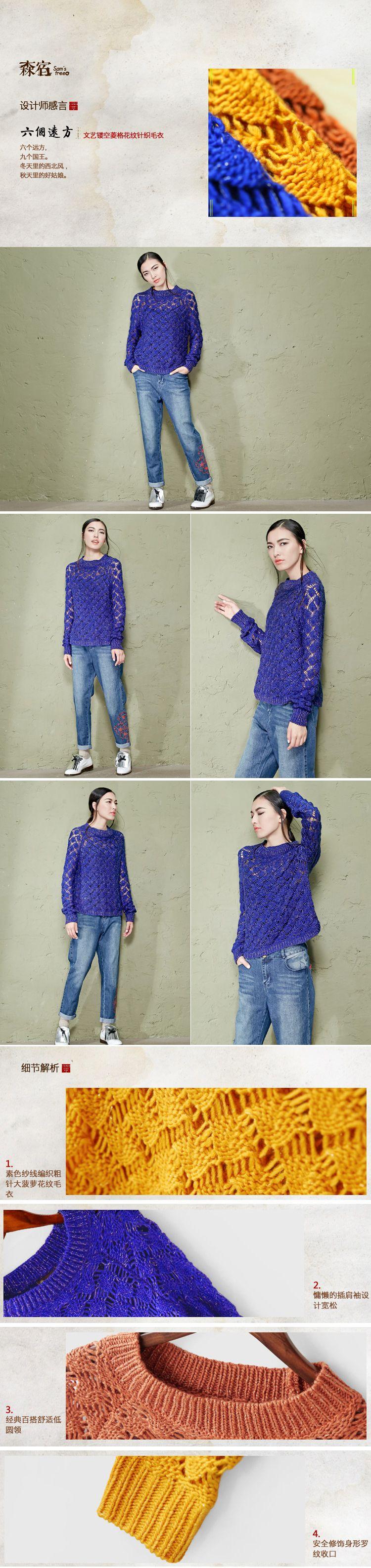 六个远方 文艺镂空菱格花纹针织毛衣