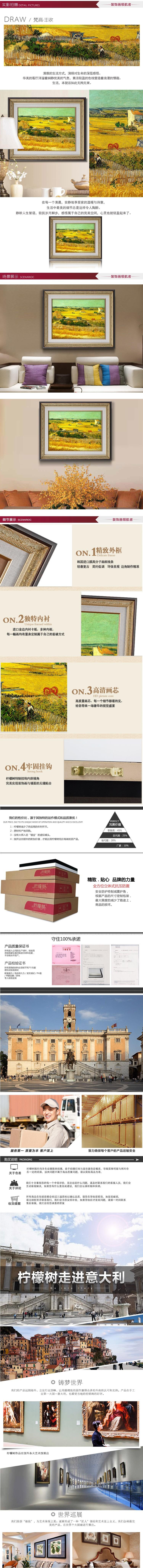 柠檬树家居装饰专场卧室客厅装饰画 梵高丰收k14-1011