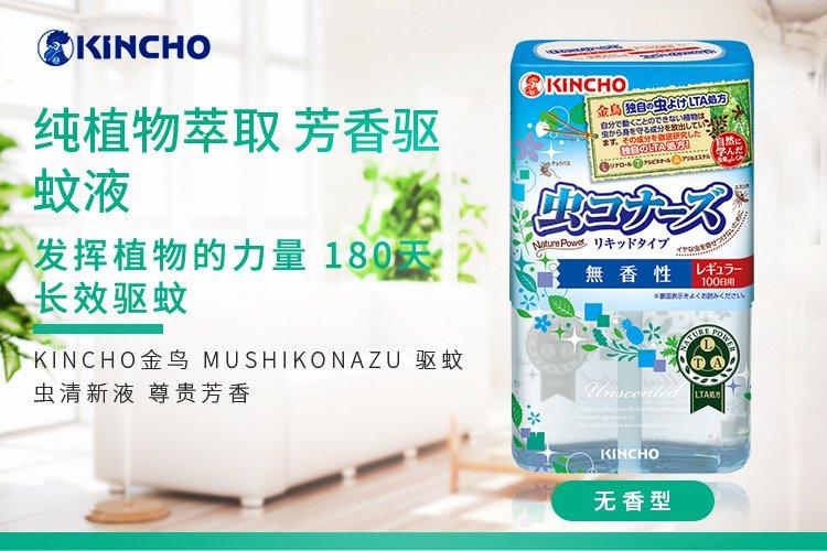KINCHOKINCHO金鸟MUSHIKONAZU 驱蚊虫清新液100天装无香型4987115545915 ...