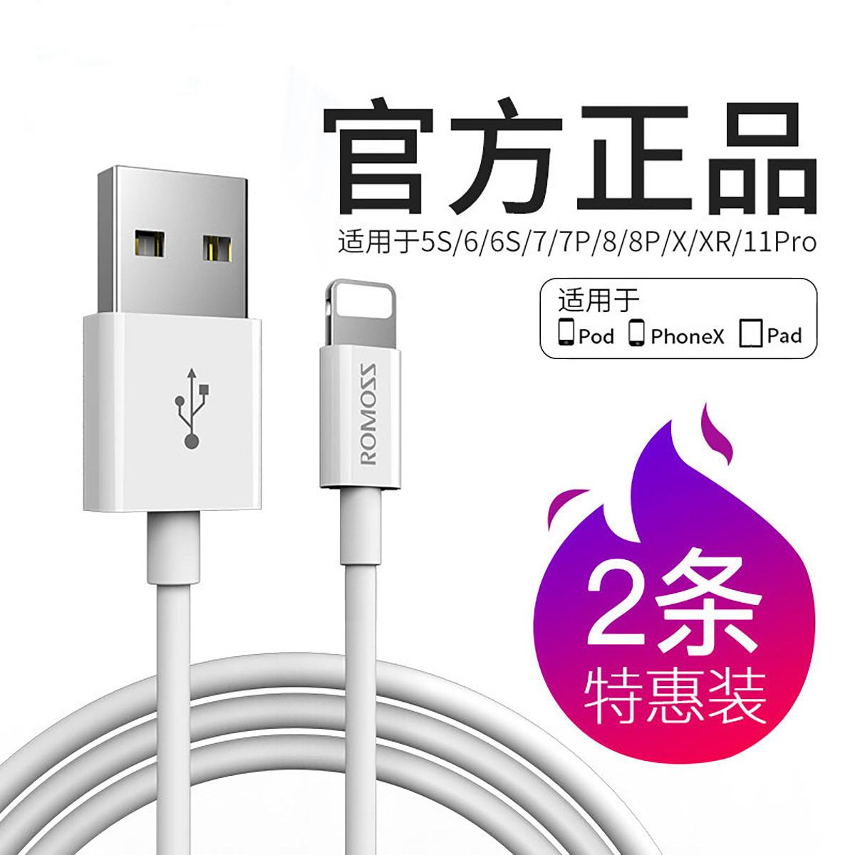 罗马仕iPhone6s苹果数据线 iphone6/7/8 ipad快充手机通用充电线
