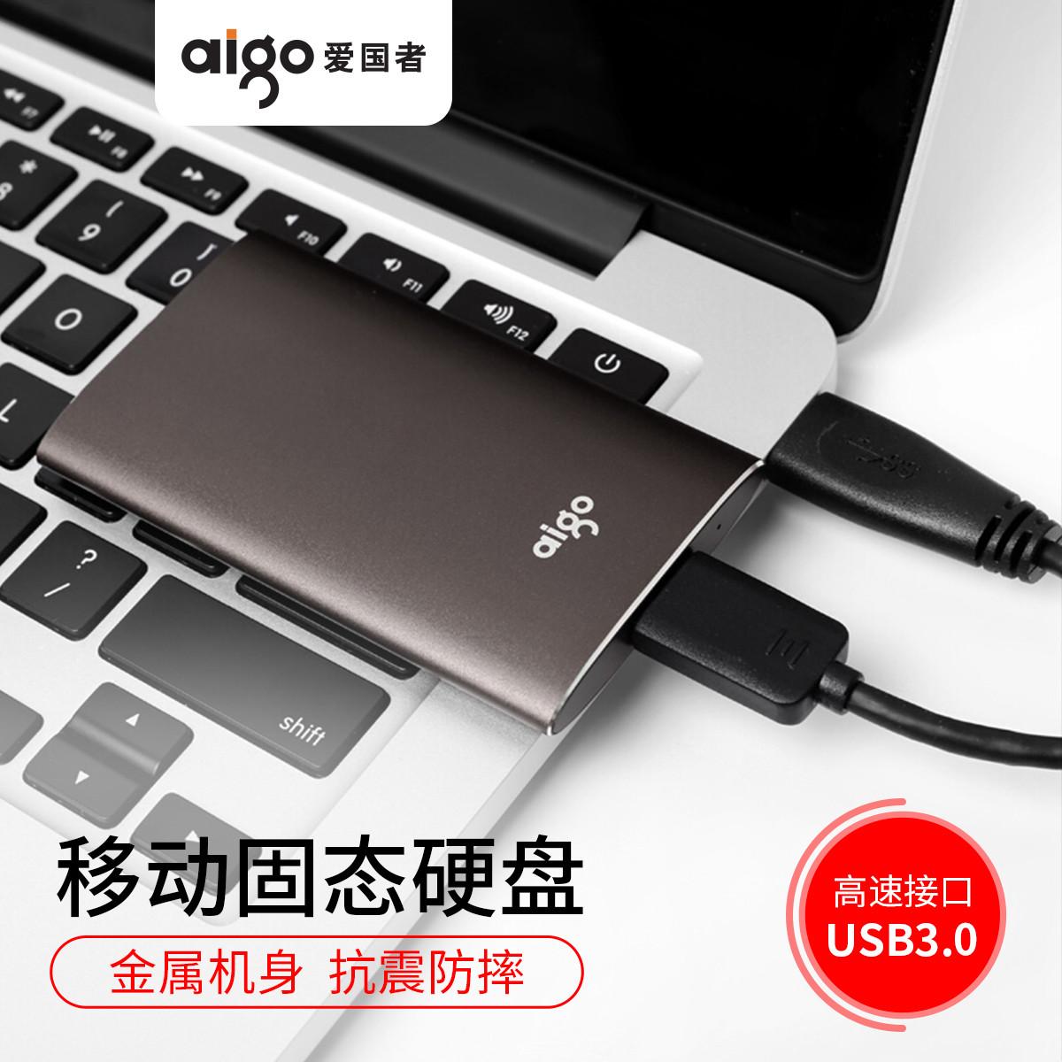 aigoS01 USB3.0防摔抗震移动固态硬盘 高速移动硬盘轻薄便携
