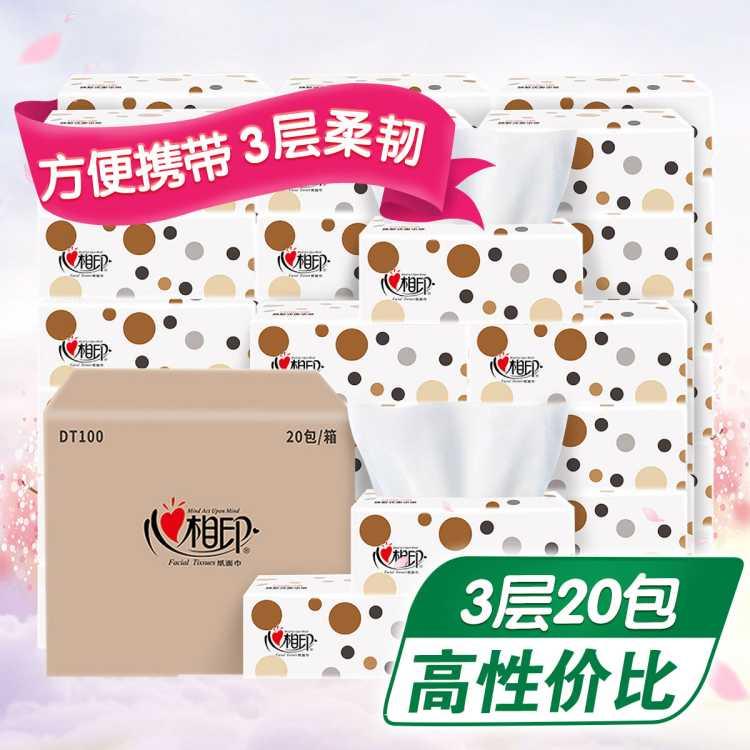 【20包箱装】心相印抽纸家用婴儿卫生纸心心相印面巾纸抽纸巾
