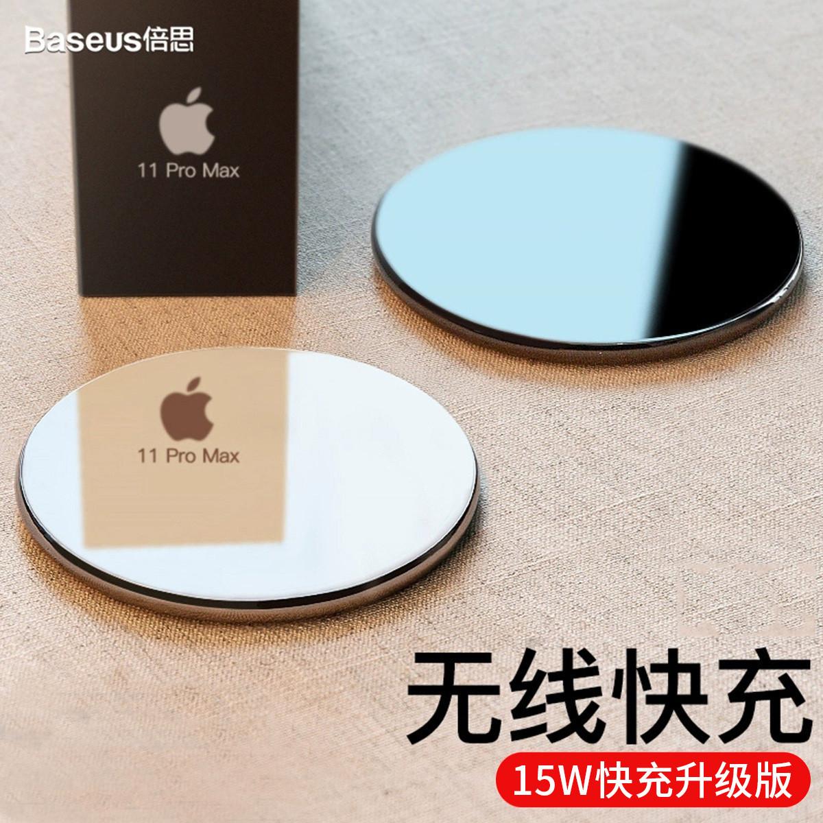 极简无线充电器迷你快充急速充电iphone适用苹果华为安卓无线快充