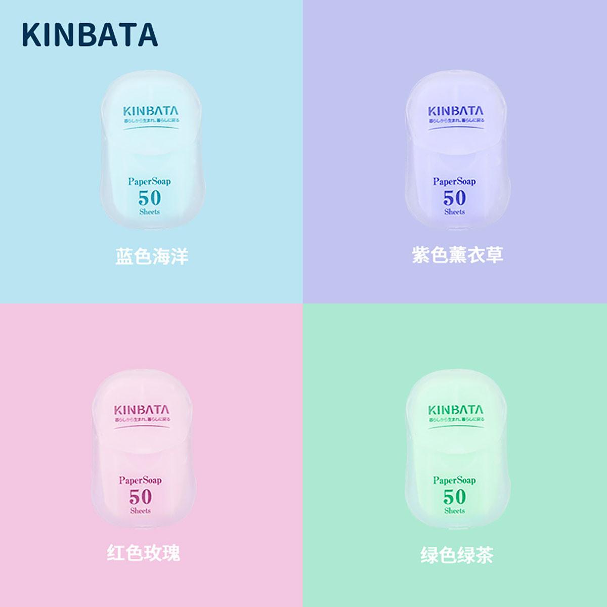 kinbata便携式香皂纸旅行装成人儿童防护清洁一次性洗手肥皂