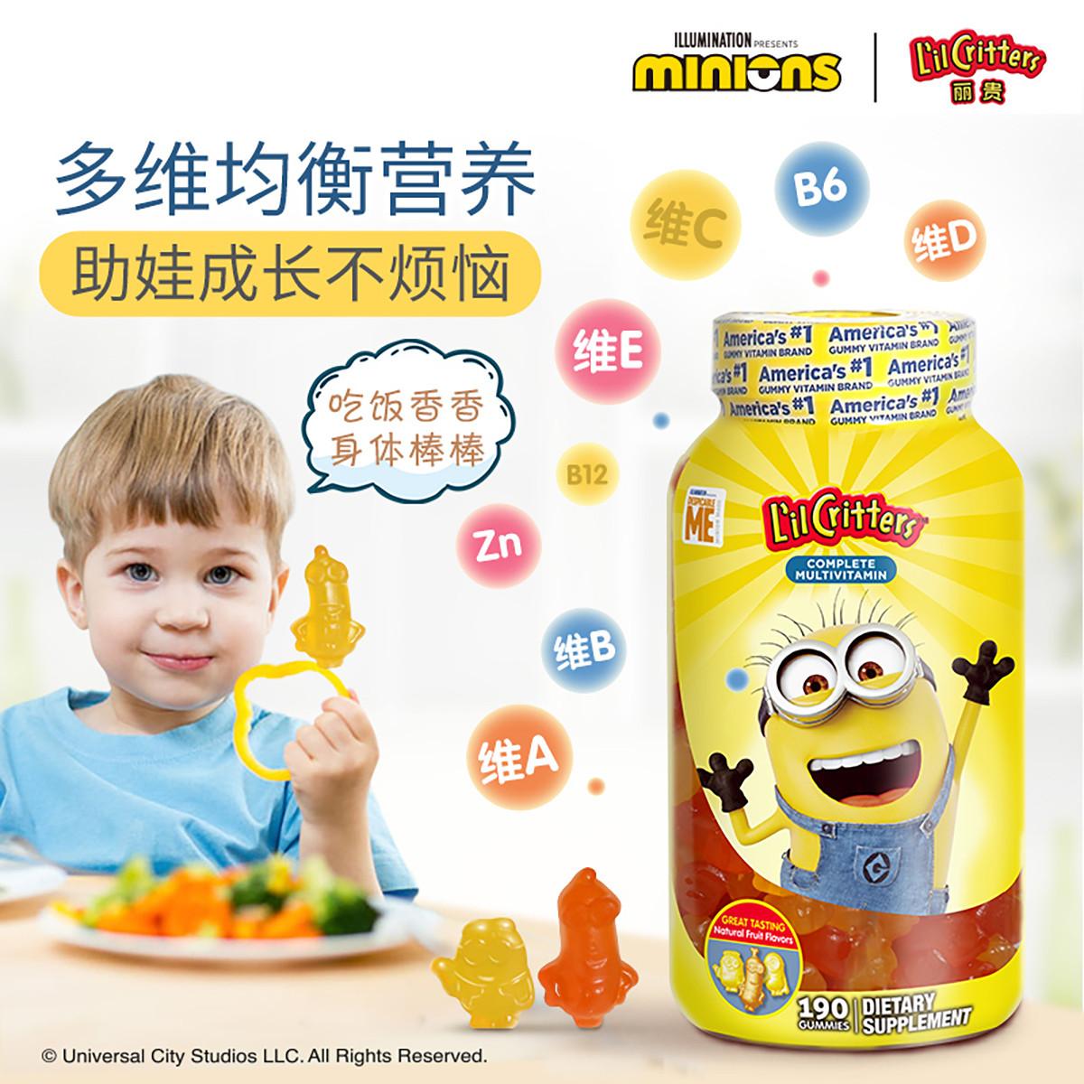 小黄人联名 丽贵儿童复合维生素小熊糖 190粒