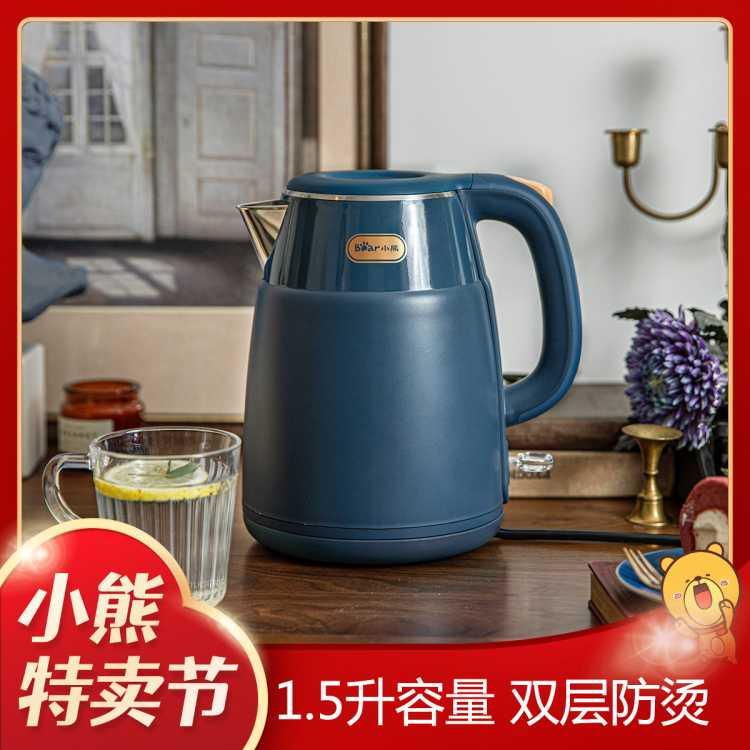 【小熊特卖节】1.5L电热水壶大容量304不锈钢双层防烫水壶