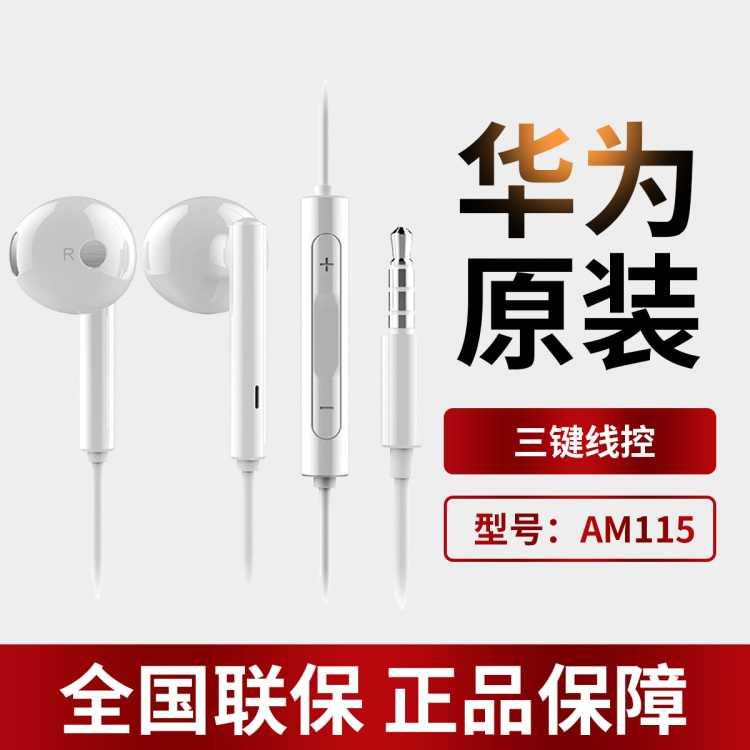 华为原装 半入耳式耳机AM115 适用3.5mm接口通用 手机耳机