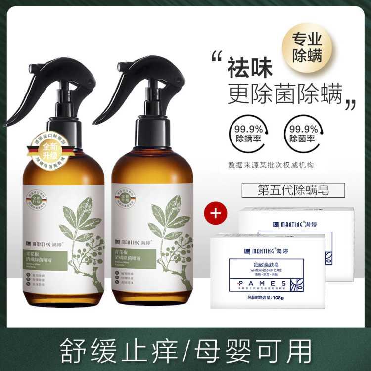 【除螨率99.9%】青花椒除螨喷雾剂 柔肤皂抑螨去螨虫床上