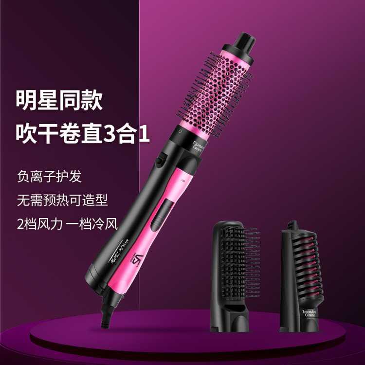 直卷吹三合一造型梳负离子卷发棒直发梳直卷发器两用80P