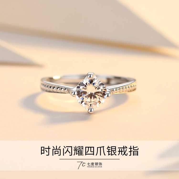 7度银饰纯银戒指女精选进口锆石简约925银戒指闺蜜生日礼物