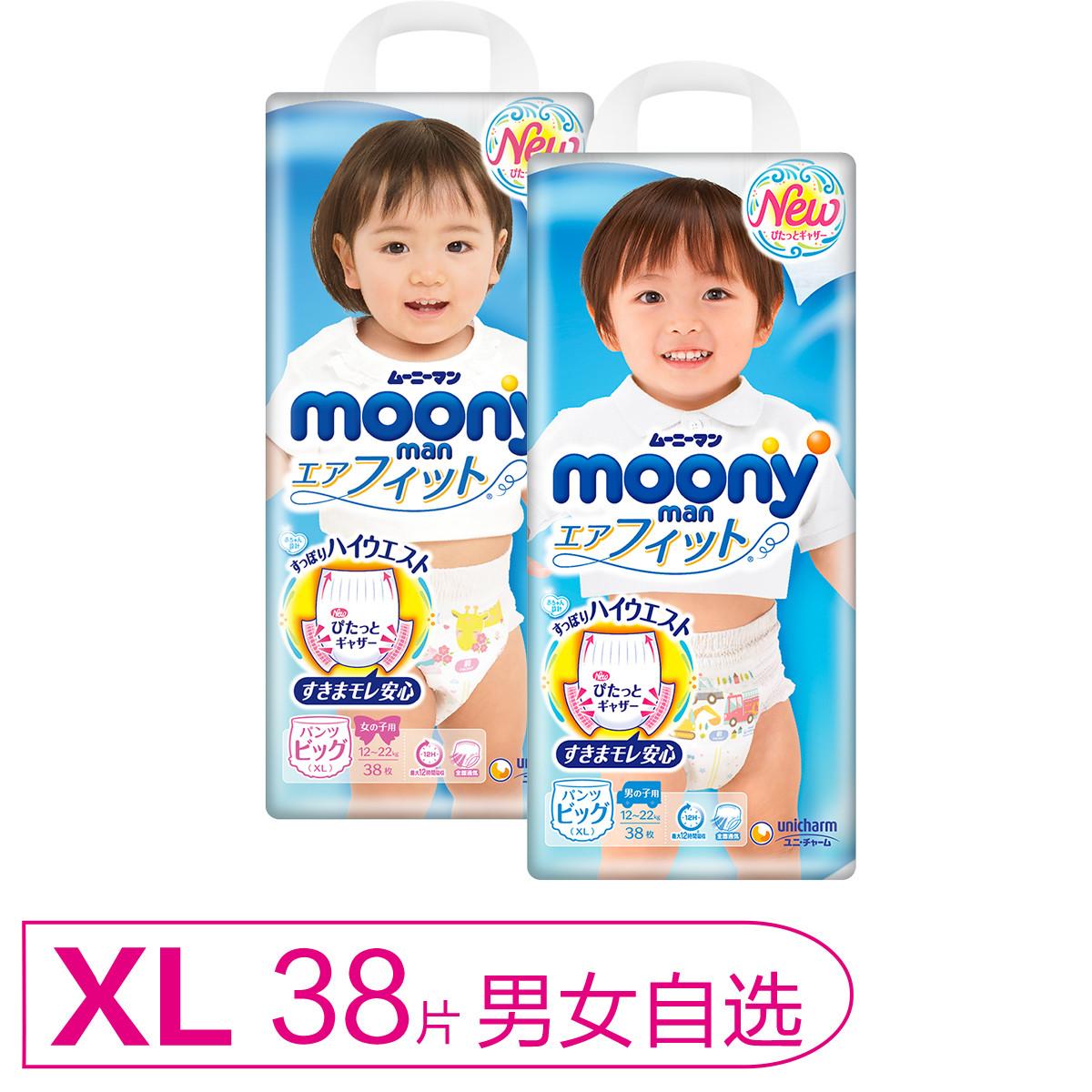 xl38片日本尤妮佳畅透婴儿拉拉裤学步裤XL38男/女宝宝尿不湿