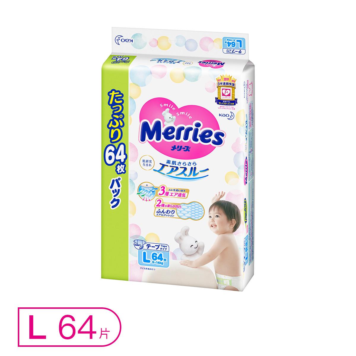 L64片日本花王Merries婴儿纸尿裤L64 宝宝尿不湿