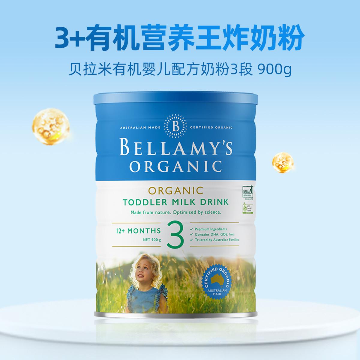 罐底溯源 Bellamy's贝拉米有机婴儿配方奶粉3段 900g