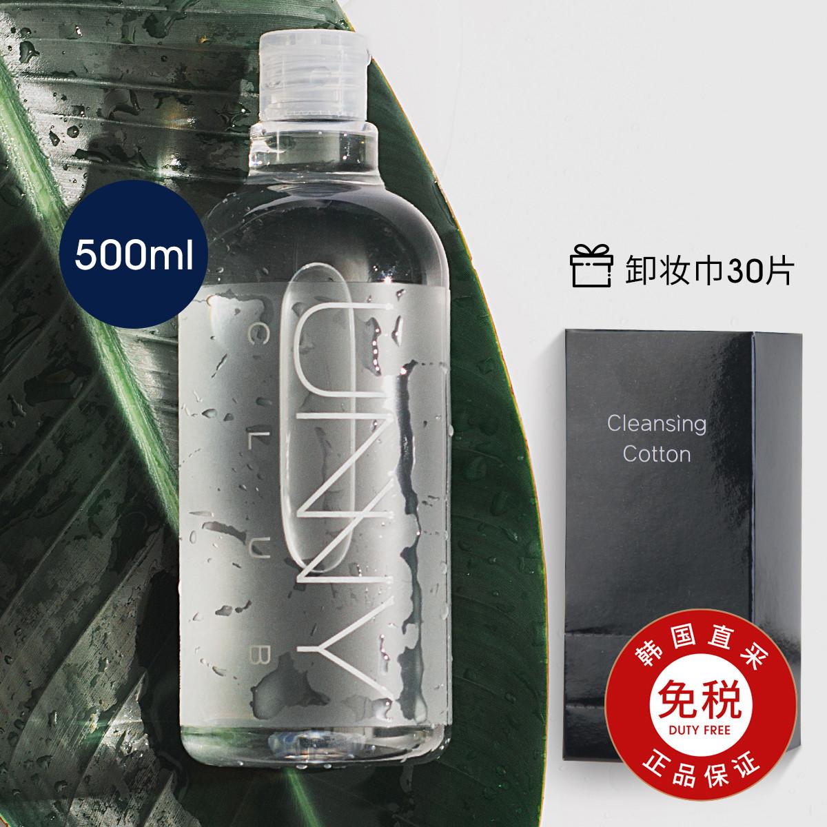 【超值卸妆组合装】UNNY 温和净颜卸妆水液+卸妆巾 深层清洁