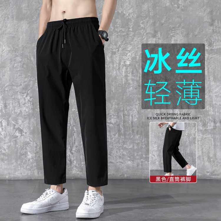 【束脚可选】裤子男春夏季新款舒适宽松透气冰丝九分裤